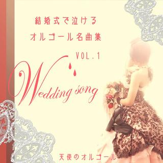 結婚式で泣けるオルゴール名曲集 VOL. 1