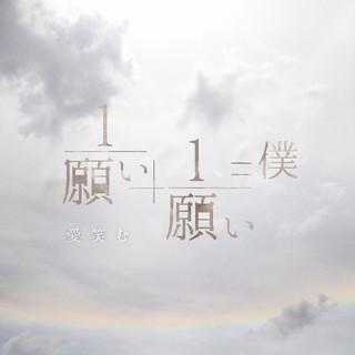 1 / 願い + 1 / 願い = 僕