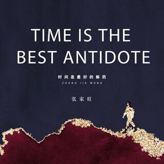 時間是最好的解藥