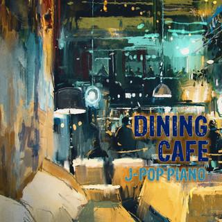 DINING CAFE で流れる J-POP PIANO