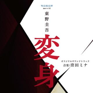 WOWOW連続ドラマW 「変身」オリジナルサウンドトラック
