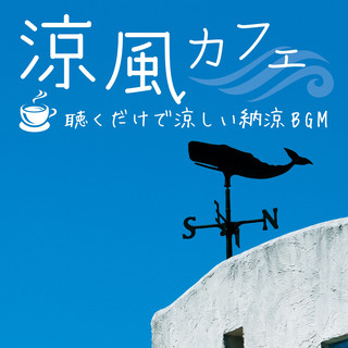 涼風カフェ ~聴くだけで涼しい納涼BGM (Cool Breeze Music Cafe You Can Enjoy a Cool Feeling fron Listening These Musics)