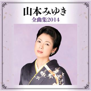 山本みゆき全曲集2014 (Yamamoto Miyuki Zenkyokushu 2014)