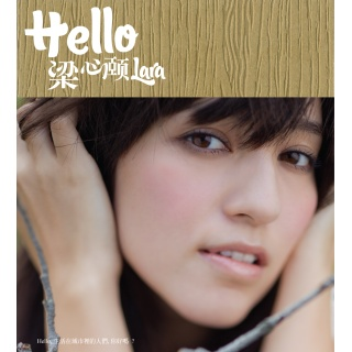Hello 梁心頤