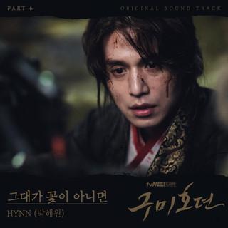 九尾狐傳 OST, Pt. 6 (TALE OF THE NINE TAILED (구미호뎐 Original Television Soundtrack))