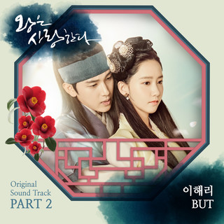 王在戀愛電視劇原聲帶 PART 2