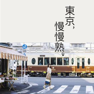 東京,慢慢熟。