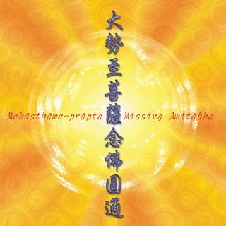 奕睆佛曲唱頌(23):大勢至菩薩念佛圓通章.Mahāsthāma-prāpta