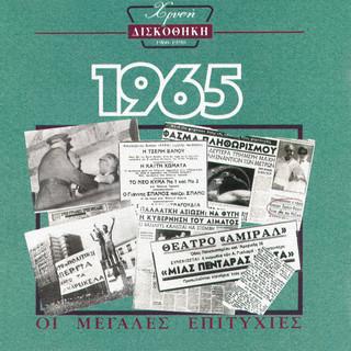 Χρυσή Δισκοθήκη 1965 (Hrisi Diskothiki 1965)