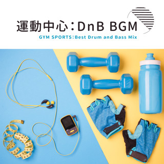 運動中心:DnB BGM (GYM SPORTS:Best Drum and Bass Mix)