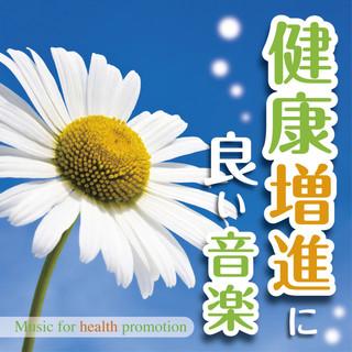 健康増進に良い音楽 - Music For Health Promotion -