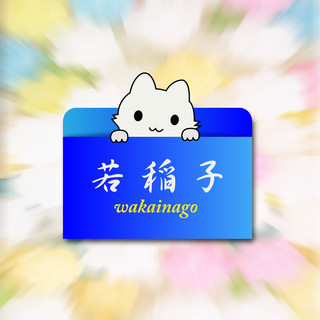 どこいこ feat.音街ウナ (Dokoiko (feat. Otomachi Una))