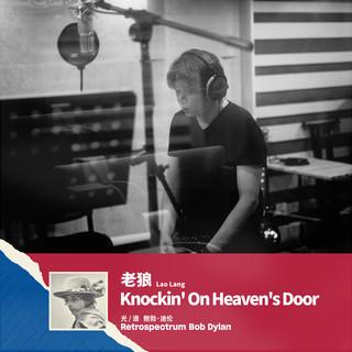 Knockin' On Heaven's Door 敲響天堂之門
