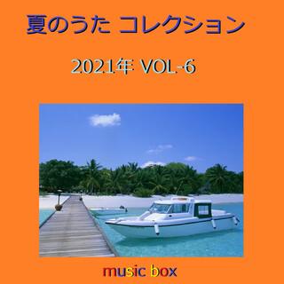 夏のうた コレクション 2021年 オルゴール作品集 VOL-6 (A Musical Box Rendition of Summer Song Collection 2021 Vol-6)