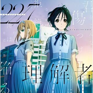 理解者 (Special Edition) (Rikaisya Special Edition)