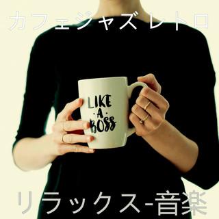 リラックス - 音楽