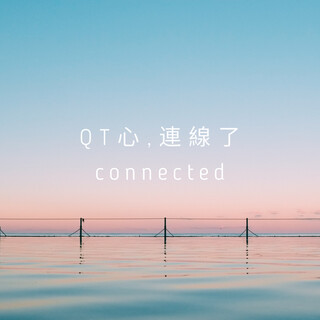 QT 心,連線了