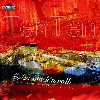 最後的Rock'n roll