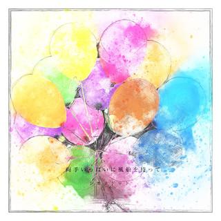 両手いっぱいに風船を持って feat.音街ウナ (Ryoute Ippai Ni Huusen Wo Motte (feat. Otomachi Una))
