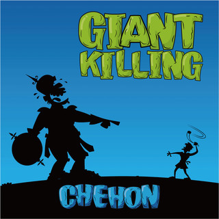 GIANT KILLING (ジャイアントキリング)