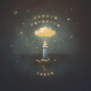 我過得還不錯 燈塔在黑暗中閃爍
