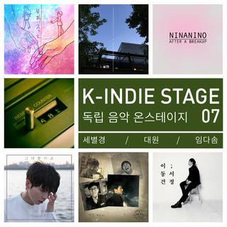 K-indie Stage 韓流娛報 07