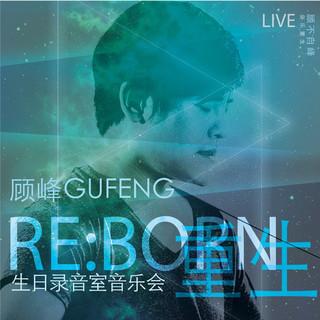 《重生》生日錄音室音樂會Live版