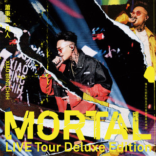蕭秉治 「凡人Mortal」 巡迴演唱會LIVE TOUR專輯 (MORTAL LIVE Tour Deluxe Edition)