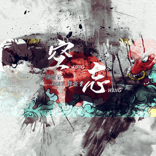 空忘 (feat. 許亞童)