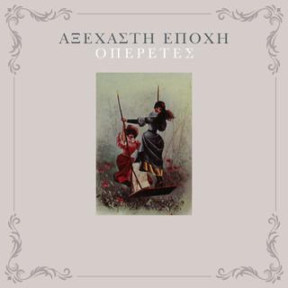 Αξέχαστη Εποχή - Οπερέτες (Axehasti Epohi - Operetes)