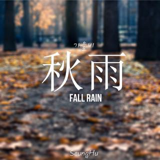 秋雨 (Seung Hu)