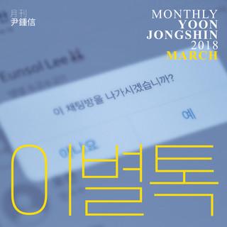 Goodbye Talk (Monthly Project 2018 March Yoon Jong Shin)