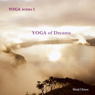 睡眠瑜伽1 - 夢的瑜伽