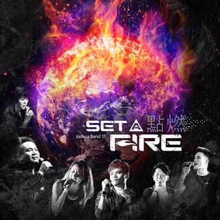 點燃 Set A Fire