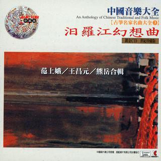 中國音樂大全 - 古箏大全 3 范上娥 & 王昌元合輯