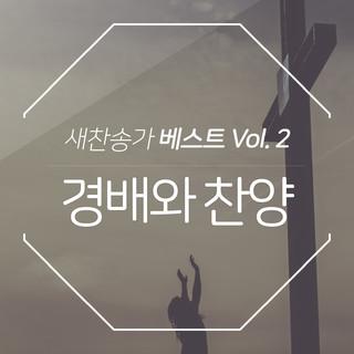 敬拜讚美詩 Vol. 2 / 韓國鋼琴家 SungHwa