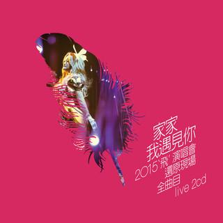 [我遇見你] 2015『飛』演唱會還原現場全曲目 LIVE CD