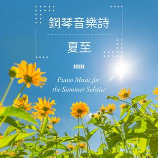 鋼琴音樂詩:夏至