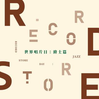 世界唱片日:爵士篇 (RECORD STORE DAY:JAZZ)