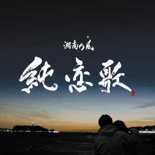 純恋歌 (Junrenka)