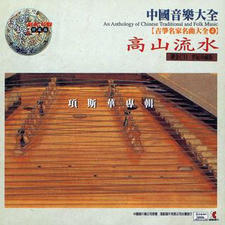 中國音樂大全 - 古箏大全 4 項斯華專輯