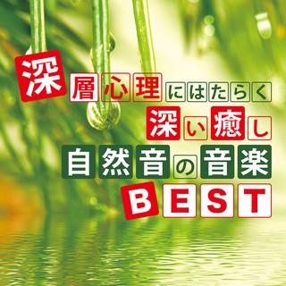 深層心理にはたらく深い癒し 自然音の音楽BEST (Deep Relaxation Nature Sound Music the Best)