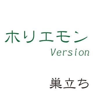 巣立ち(ホリエモンVersion) (Sudachi Horiemon Version)