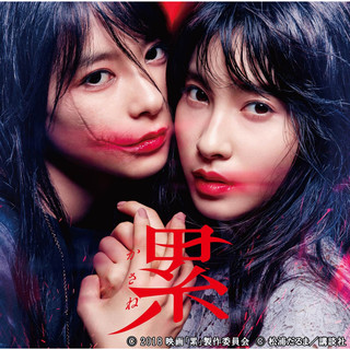 映画『累 - かさね - 』オリジナル・サウンドトラック (Eiga Kasane (Original Sound Track))
