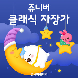 Classic Lullaby By Jr.Naver