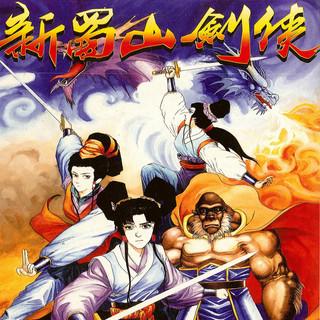 2001 新蜀山劍俠
