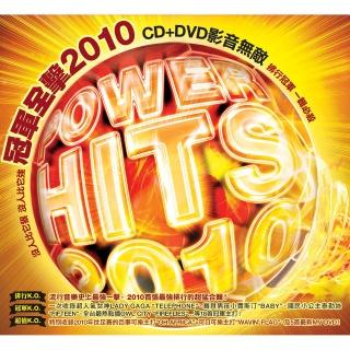 冠軍全擊 2010 (Power Hits 2010)