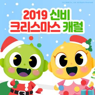 Shinbi Christmas Carol 2019