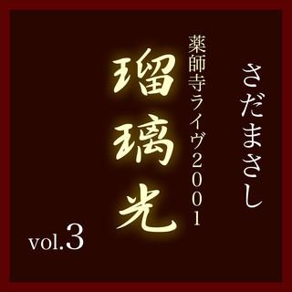 瑠璃光-薬師寺ライヴ2001- vol.3 (Rurikou Yakushiji Live 2001 Vol. 3)