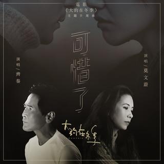 可惜了 (feat. 莫文蔚)